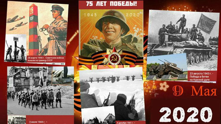 Памятный календарь, посвященный 75 лет Победы в Великой Отечественной Войне. Мы помним и гордимся!