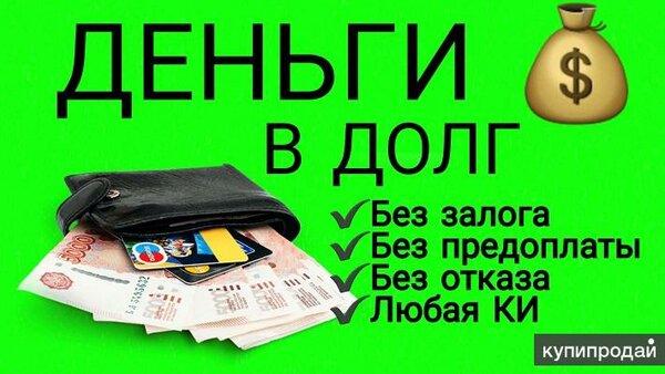 Срочно взять кредит по паспорту через онлайн