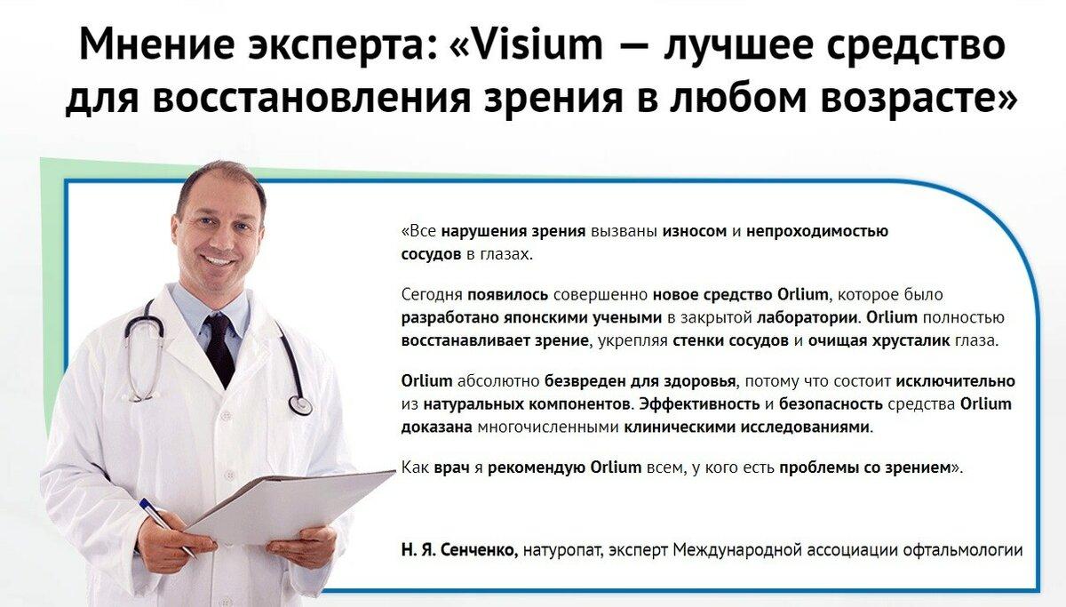 Vizox для восстановления зрения в Кызыле