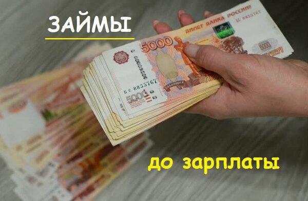 Позики до зарплати онлайн