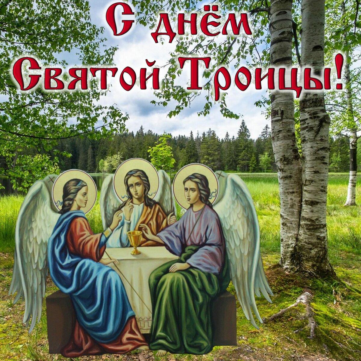 Смешные поздравления с троицей
