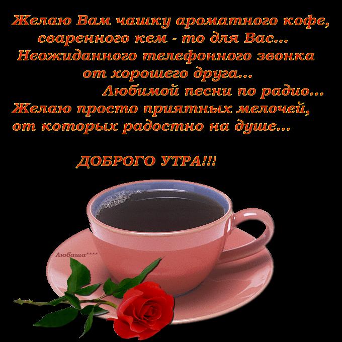 Картинки с красивыми пожеланиями доброго утра и дня мужчине