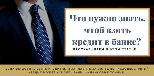Киров банк взять кредит кредит под залог приобретаемого жилья сбербанк