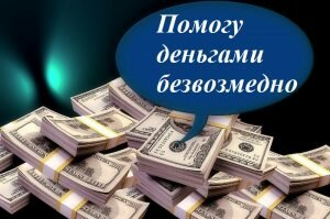 помогу деньгами без предоплаты срочно альфа банк кредитная карта страхование жизни