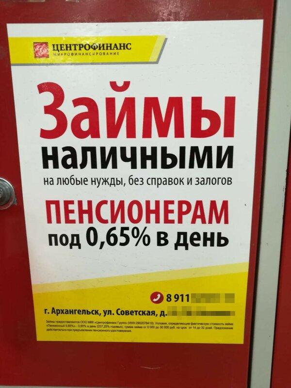центрофинанс оплатить займ погашение кредита равными выплатами