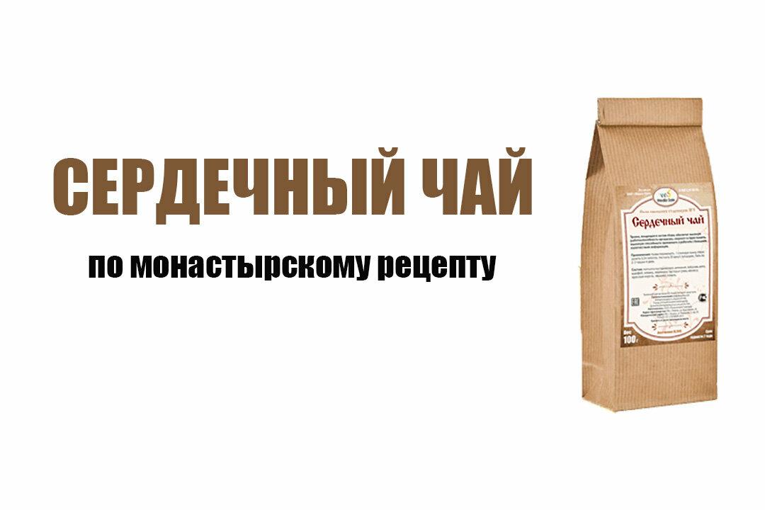 Монастырский сердечный чай в Балашихе