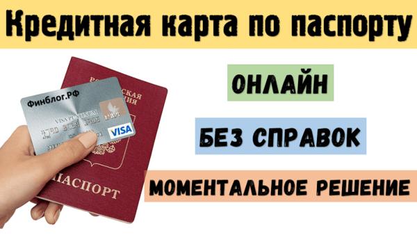 онлайн займ по паспорту с моментальным решением на карту список банков выдающих кредит