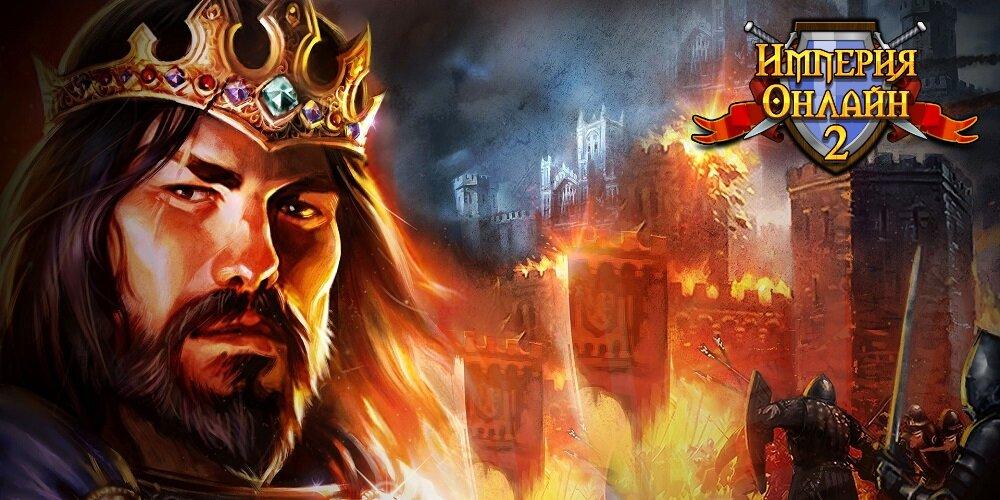 Империя онлайн игра картинки