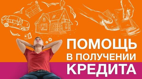 взять кредит с плохой кредитной историей и просрочками без справок в москве