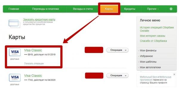 деньги в займ на карту сбербанка без проверок срочно кредитная карта добро отп банк отзывы