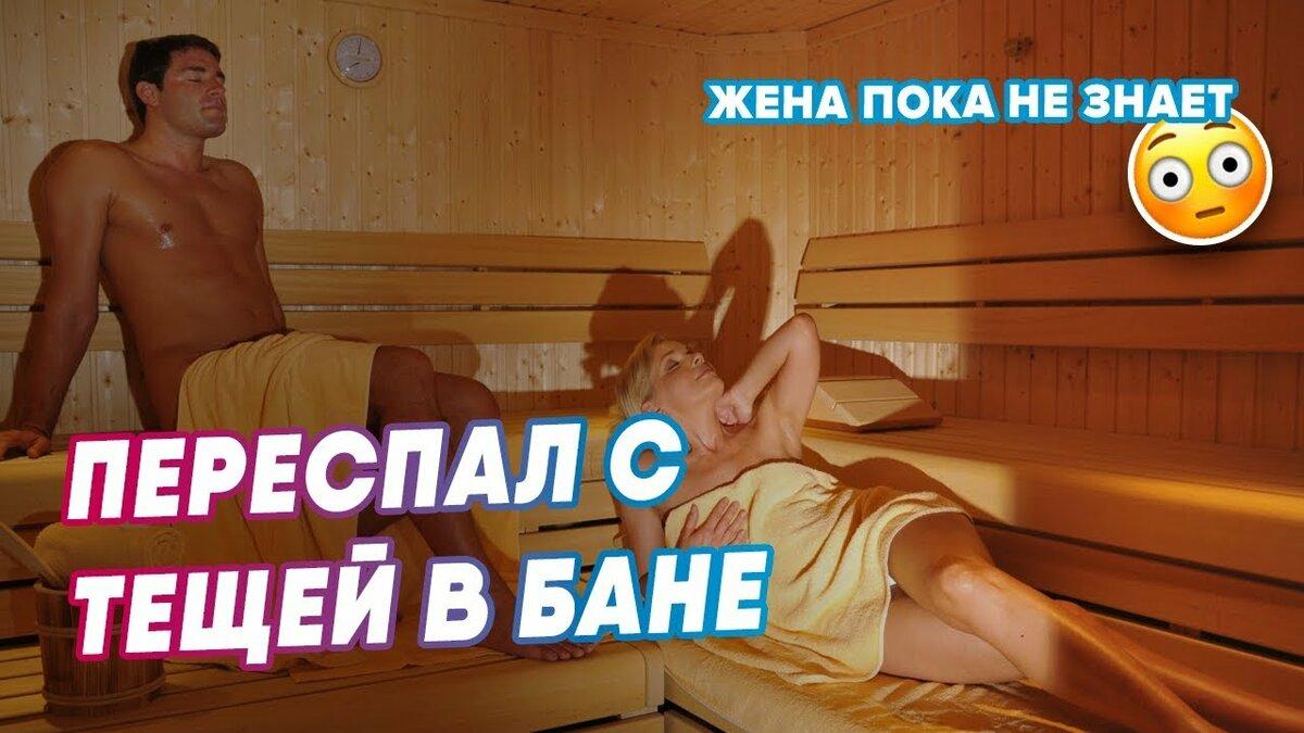 Спермы в бане с тещей и женой видео