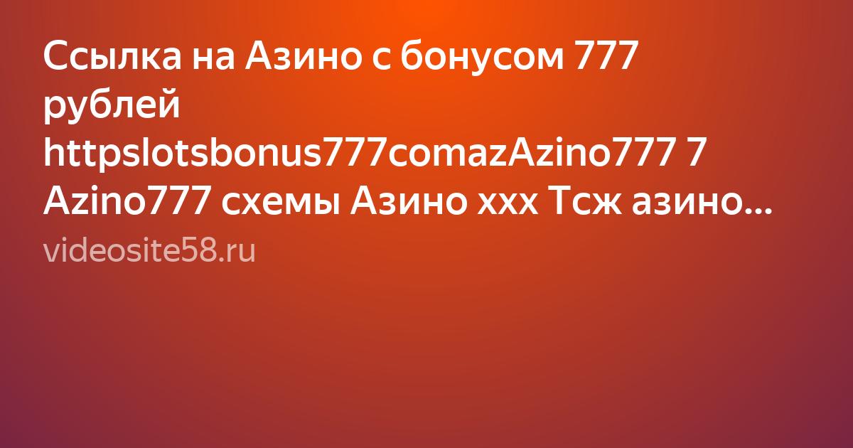 азино777 как вывести бонус