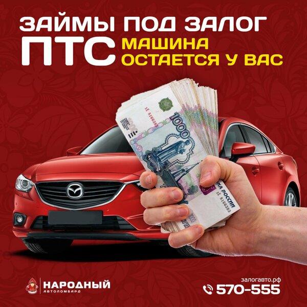 Кредит под залог автомобиля в банке уфа автосалоны лексус в москве бу