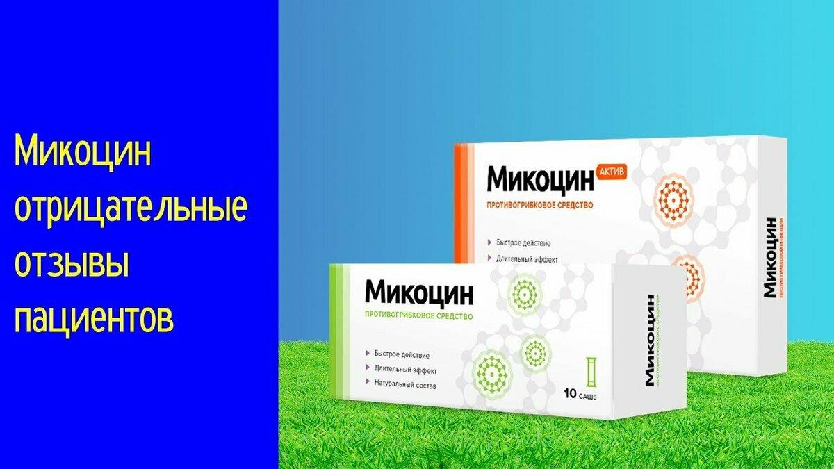 Микоцин антигрибковый комплекс в Белозерске
