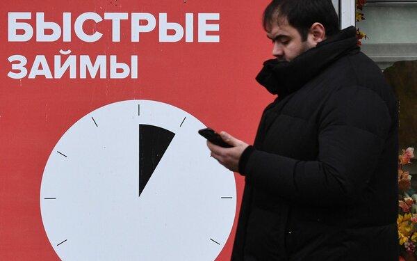 Небольшие частные займы в москве