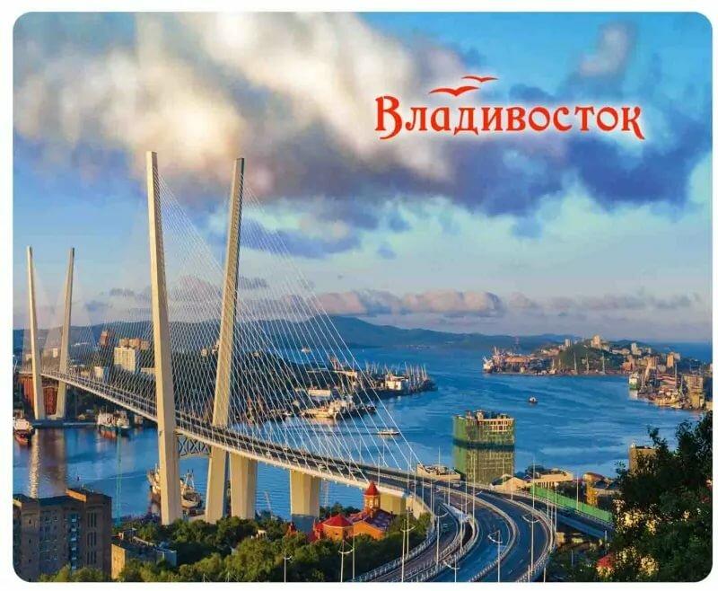 Картинки владивосток с надписью, открытка