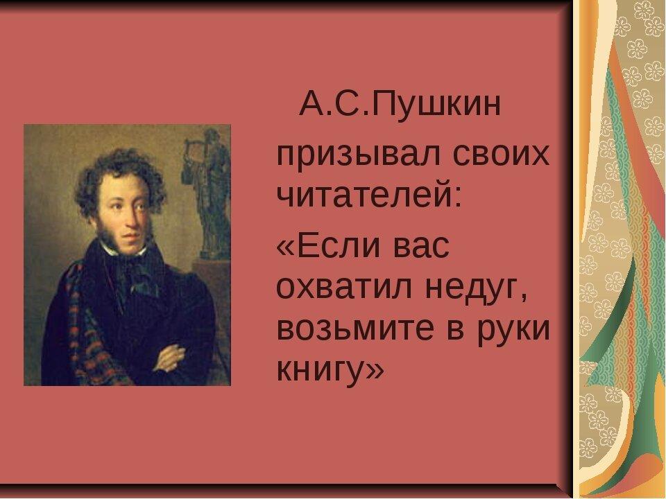 популярным фразы пушкина в картинках работать
