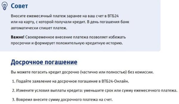 Закрой кредит краснодар