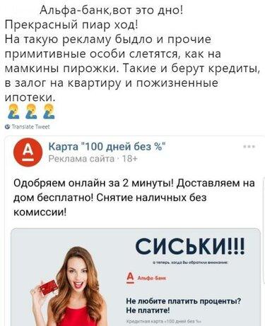 заявка на кредит альфа банк карта 100