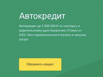 кредит онлайне без первого взноса проверка авто по гос номеру бесплатно онлайн на официальном сайте гибдд бесплатно