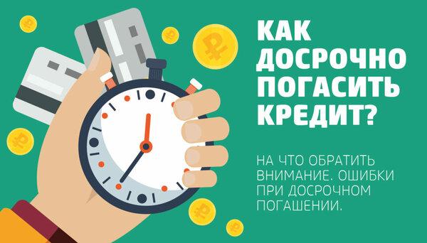 калькулятор расчета досрочного платежа кредита срочно кредитные банки