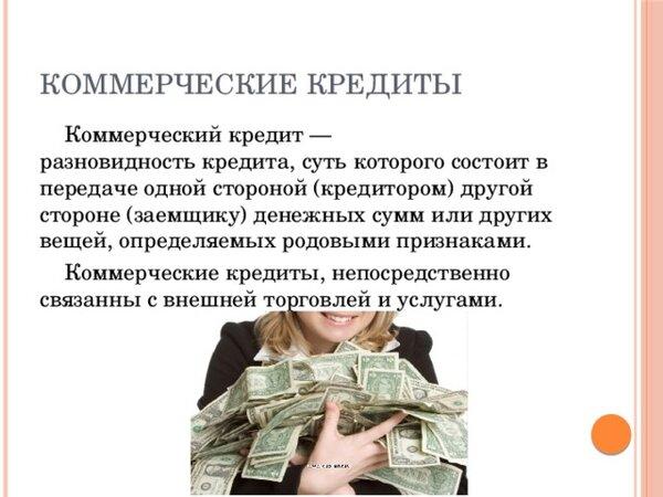 денежный товарный кредит