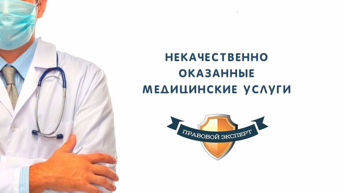 медицинские услуги ненадлежащего качества