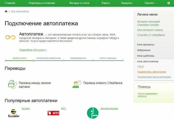 Оформить кредит сетелем банка онлайн онлайн расчет кредита на автомобиль