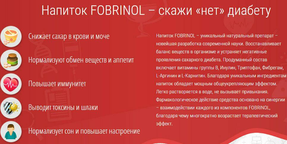 SugaNorm от диабета в Новокузнецке