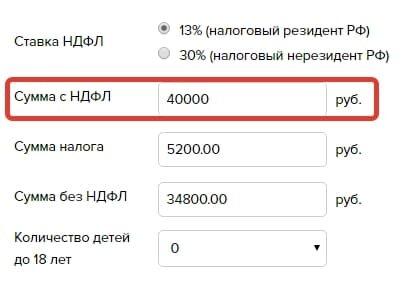Расчет ндфл по беспроцентному займу калькулятор