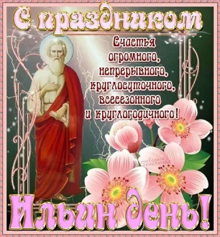 Поздравления с пророком илии