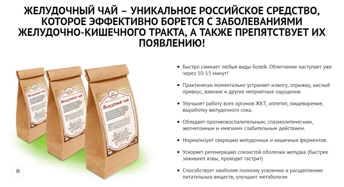 Монастырский чай желудочный в Пятигорске