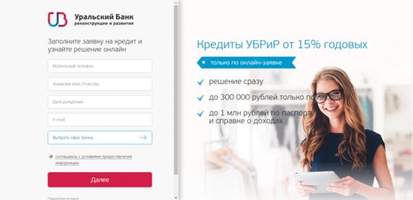 Онлайн кредит в сбербанке краснодар онлайн кредит на карту без поручителей