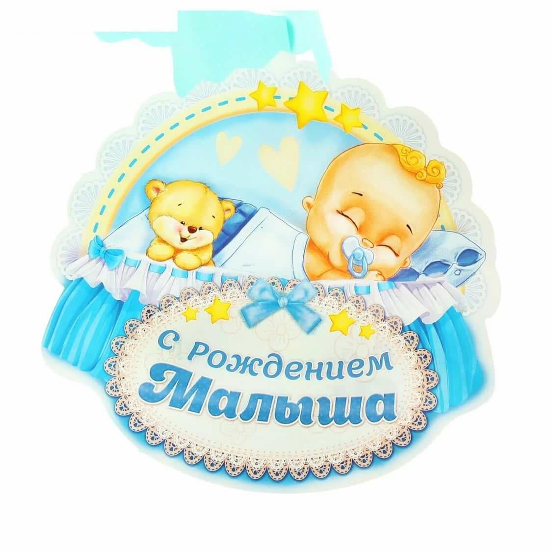 Поздравления с новорожденным рождением мальчика