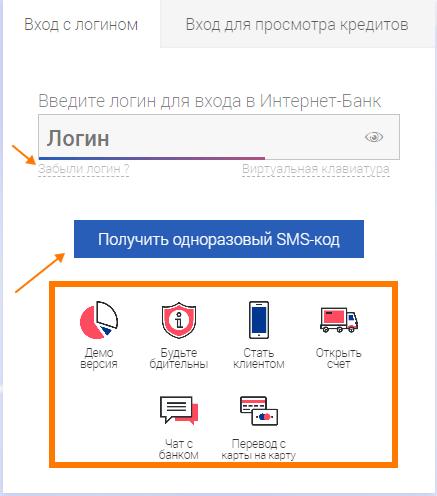 Онлайн заявка на кредит совкомбанка
