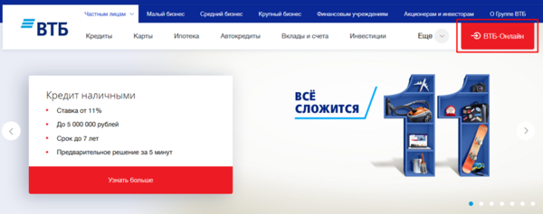 Втб банк пермь кредит