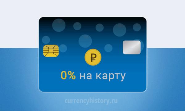 быстро деньги онлайн займы на карту без отказа без процентов в новокузнецке