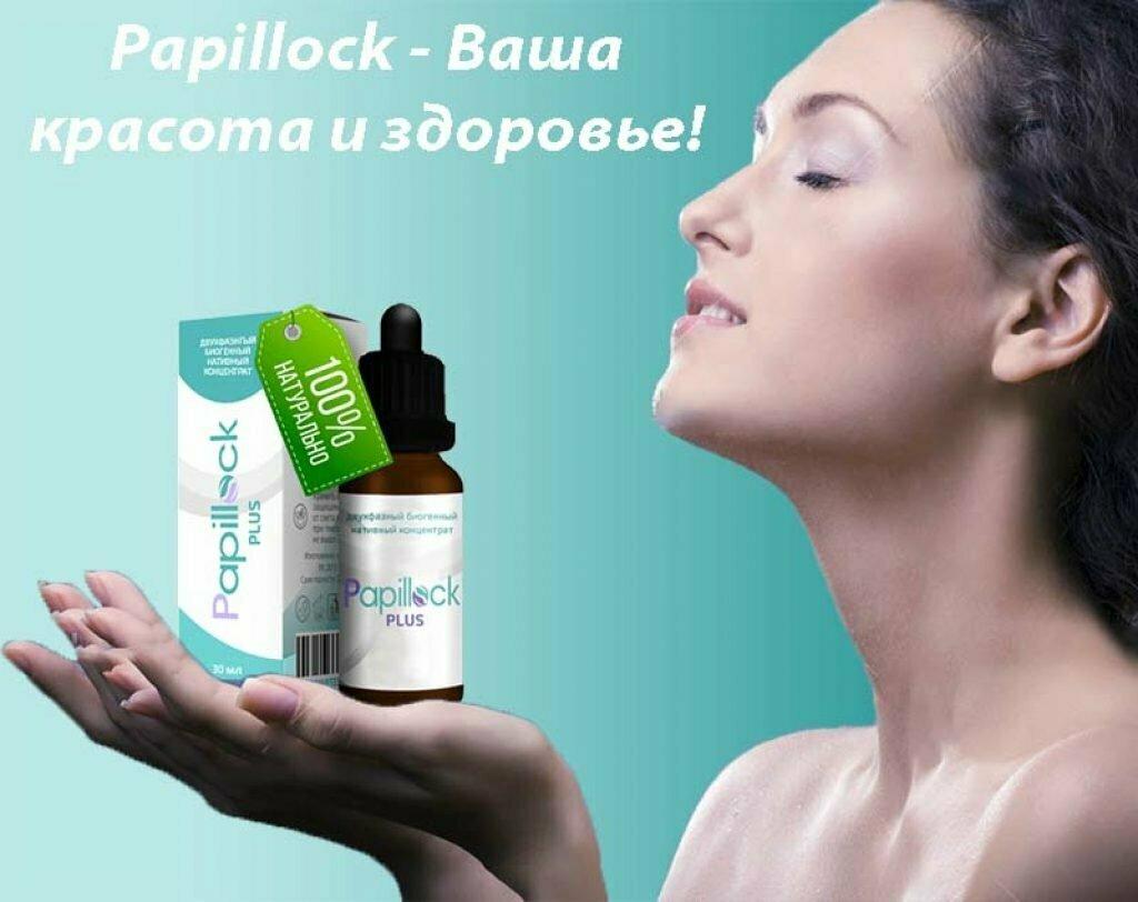 Papillock от папиллом и бородавок в Сумах