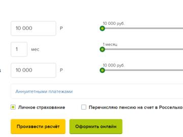кредитный калькулятор россельхозбанка потребительский кредит 2020 рассчитать микрозаймы займер онлайн