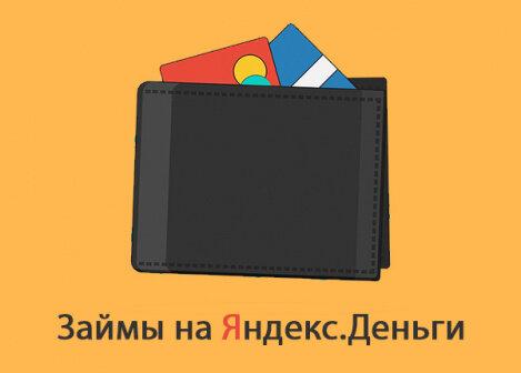 взять займ на яндекс кошелек без отказа онлайн срочно