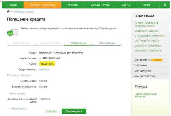 Оплатить кредит онлайн в русском стандарте где получить кредит ренесанс