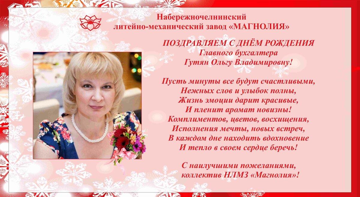 Смешные поздравления с днем рождения женщине бухгалтеру