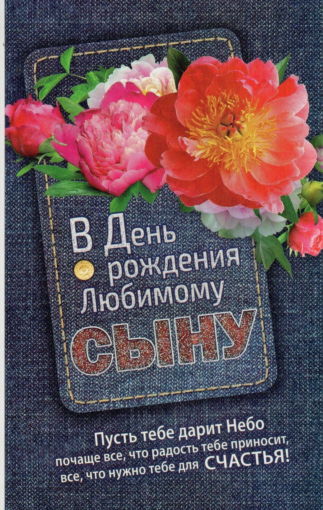 том, с днем рождения любимый сыночек открытки шторы