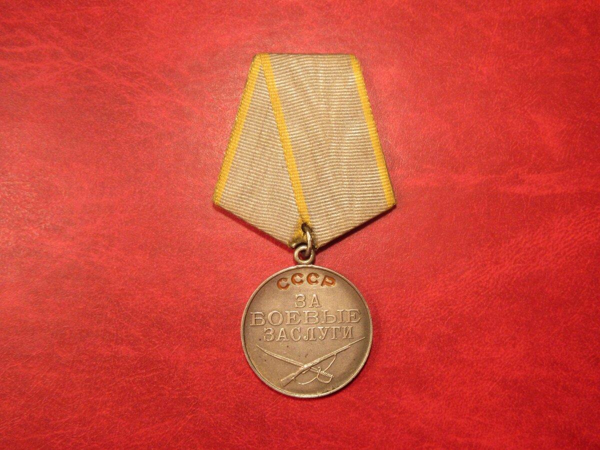 Медаль за боевые заслуги ссср картинка ней нередко