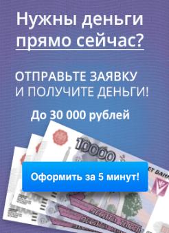 капуста микрозайм онлайн на карту сбербанка