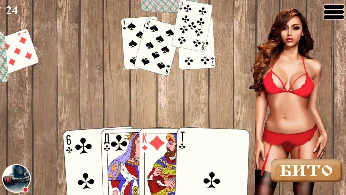 порно карты играть онлайн бесплатно