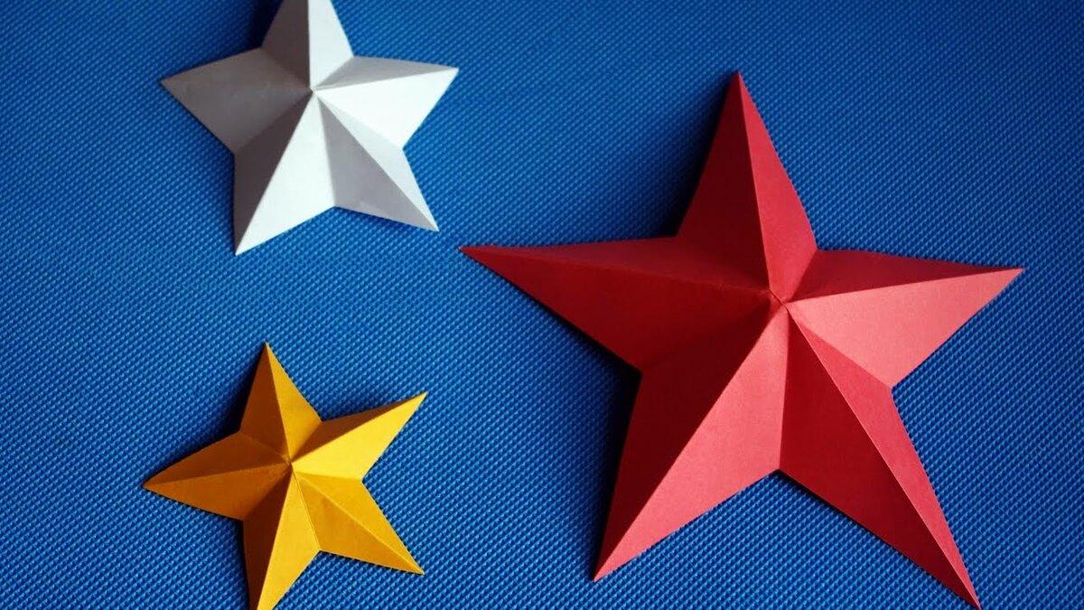 Как сделать звезду для открытку