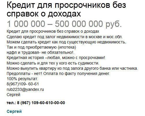 Кредит без процентов банк