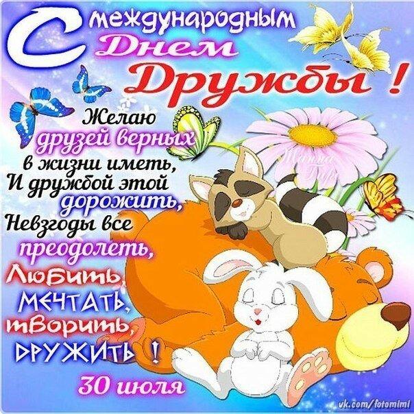 С днем дружбы открытка