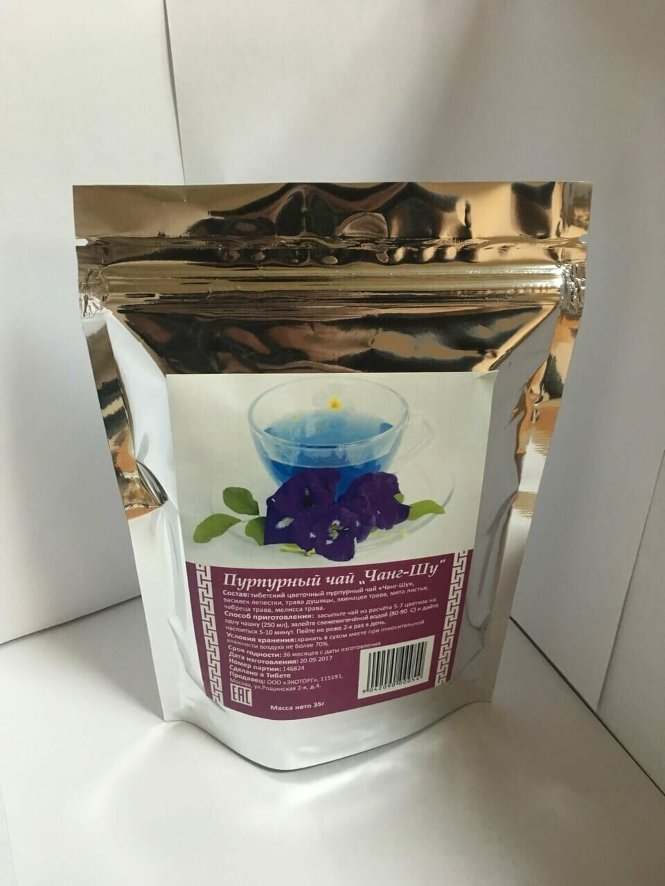 Пурпурный чай Чанг-Шу в Магасе